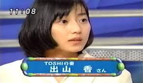 Toshlの英語力は?洗脳騒動の発端は英語が原因?